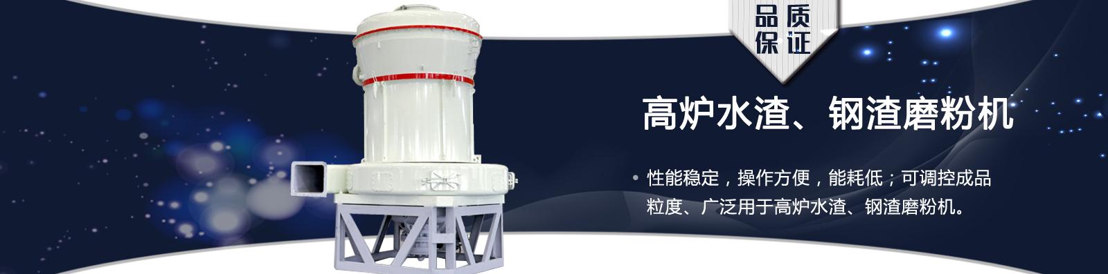 水渣磨粉机图片展示图